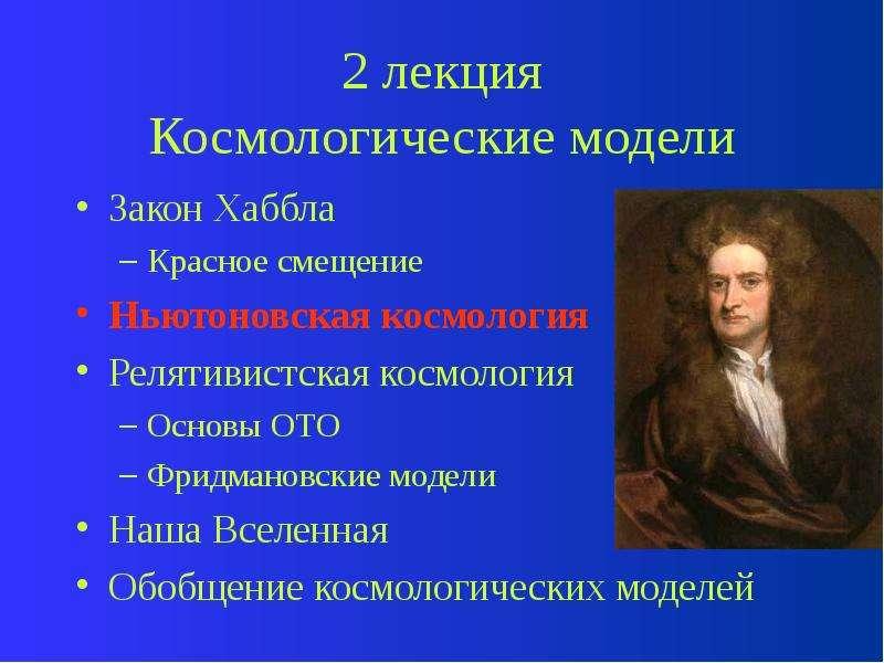 2 лекция Космологические модели Закон Хаббла Красное смещение Ньютоновская космология Релятивистская