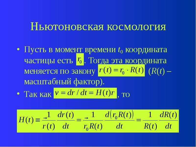 Ньютоновская космология Пусть в момент времени t0 координата частицы есть . Тогда эта координата мен