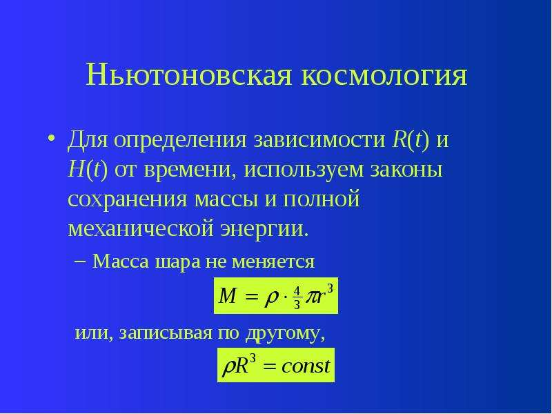 Ньютоновская космология Для определения зависимости R(t) и H(t) от времени, используем законы сохран