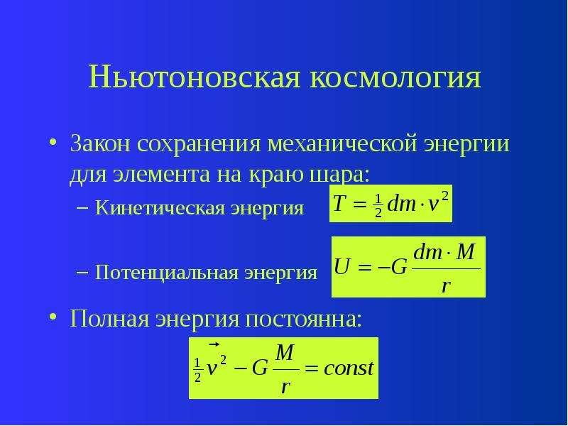 Ньютоновская космология Закон сохранения механической энергии для элемента на краю шара: Кинетическа