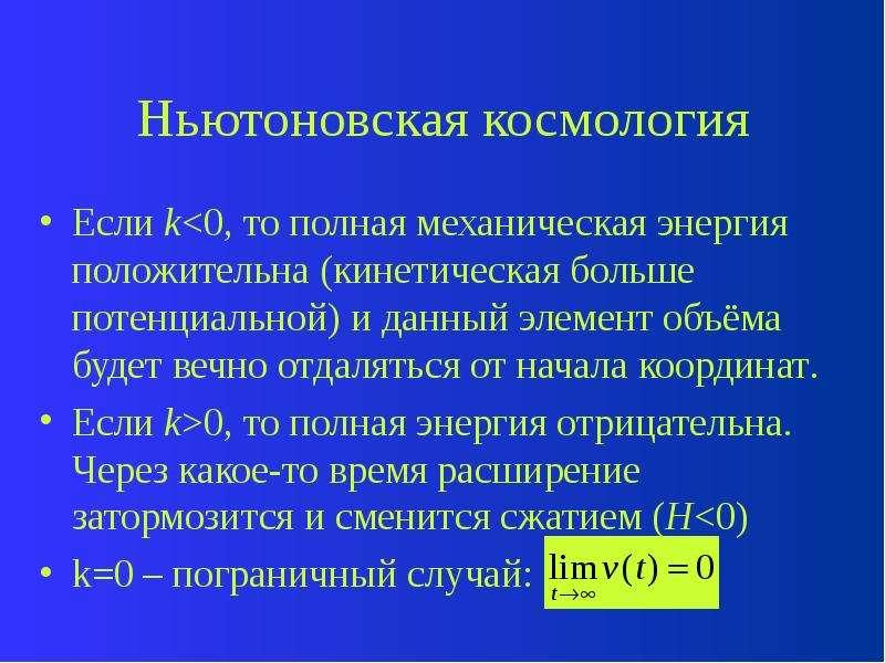 Ньютоновская космология Если k<0, то полная механическая энергия положительна (кинетическая больш