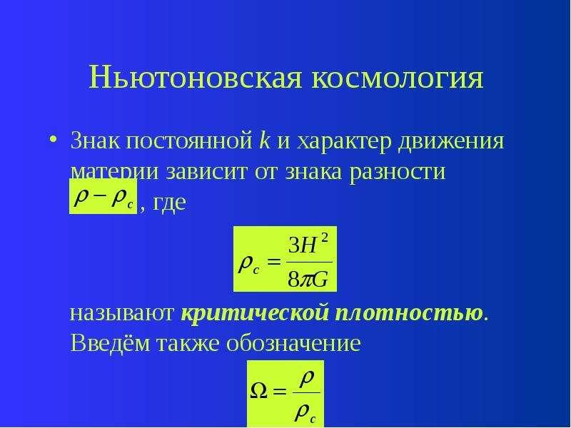 Ньютоновская космология Знак постоянной k и характер движения материи зависит от знака разности , гд