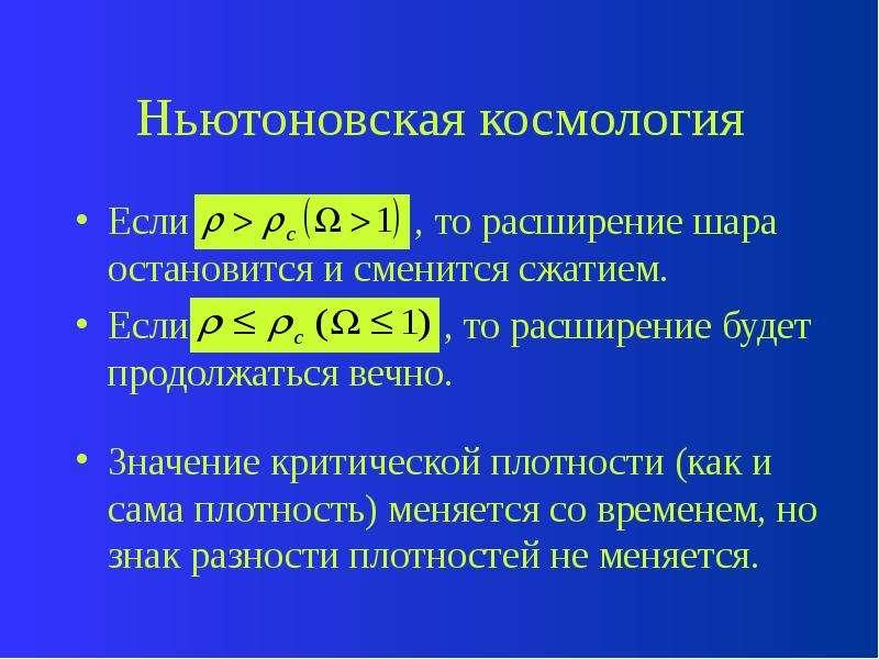 Ньютоновская космология Если , то расширение шара остановится и сменится сжатием. Если , то расширен