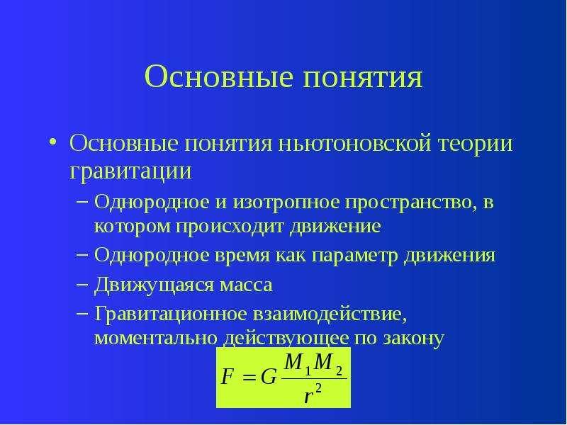 Основные понятия Основные понятия ньютоновской теории гравитации Однородное и изотропное пространств