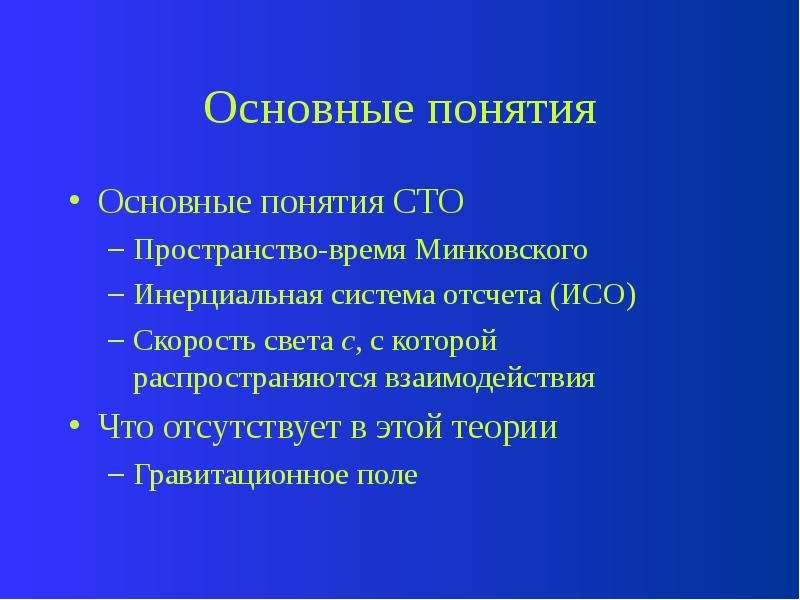 Основные понятия Основные понятия СТО Пространство-время Минковского Инерциальная система отсчета (И