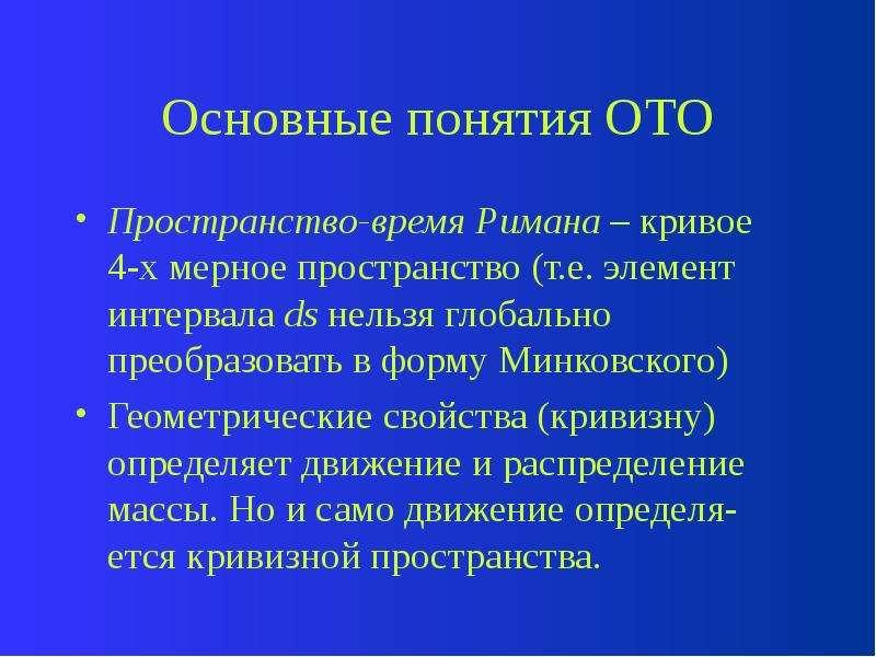 Основные понятия ОТО Пространство-время Римана – кривое 4-х мерное пространство (т. е. элемент интер