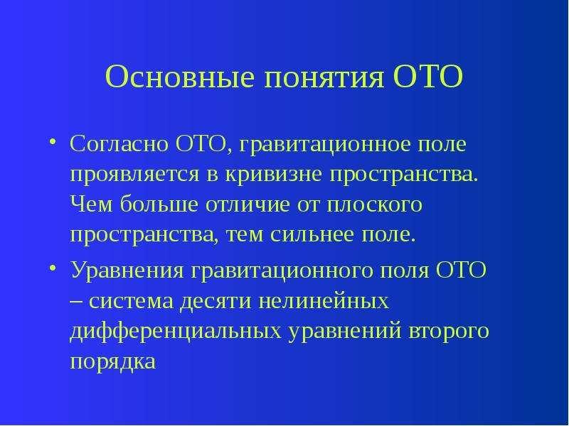 Основные понятия ОТО Согласно ОТО, гравитационное поле проявляется в кривизне пространства. Чем боль