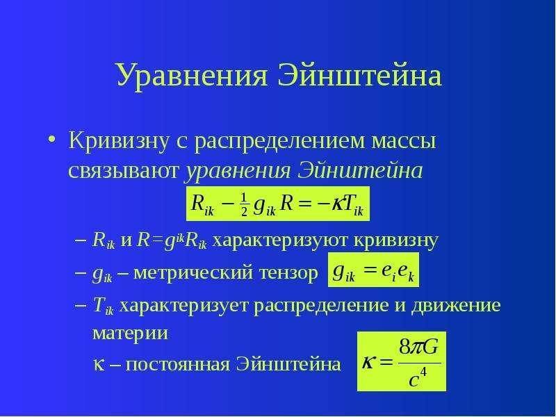 Уравнения Эйнштейна Кривизну с распределением массы связывают уравнения Эйнштейна Rik и R=gikRik хар