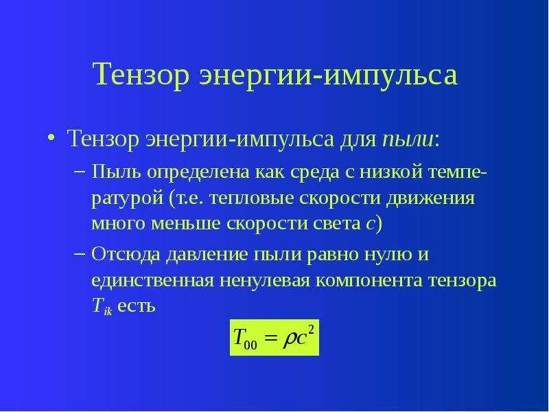 Тензор энергии-импульса Тензор энергии-импульса для пыли: Пыль определена как среда с низкой темпе-р