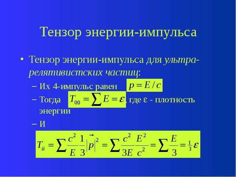 Тензор энергии-импульса Тензор энергии-импульса для ультра-релятивистских частиц: Их 4-импульс равен