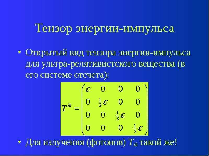 Тензор энергии-импульса Открытый вид тензора энергии-импульса для ультра-релятивистского вещества (в