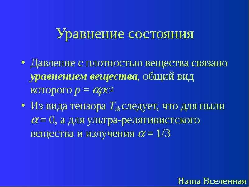 Уравнение состояния Давление с плотностью вещества связано уравнением вещества, общий вид которого p