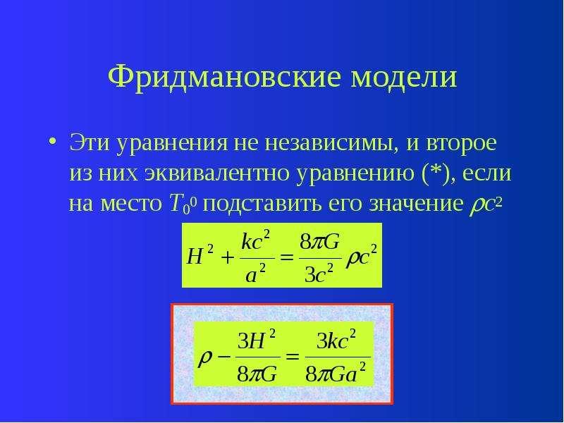 Фридмановские модели Эти уравнения не независимы, и второе из них эквивалентно уравнению (*), если н