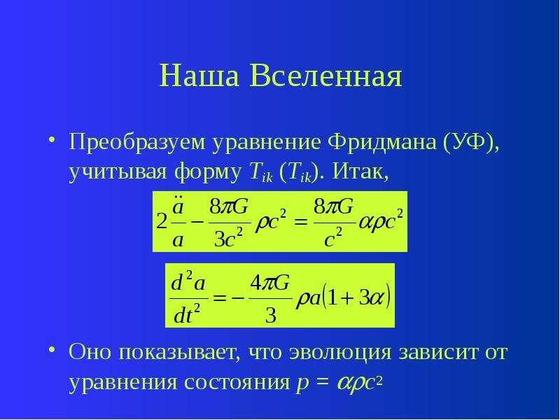 Наша Вселенная Преобразуем уравнение Фридмана (УФ), учитывая форму Tik (Tik). Итак, Оно показывает,