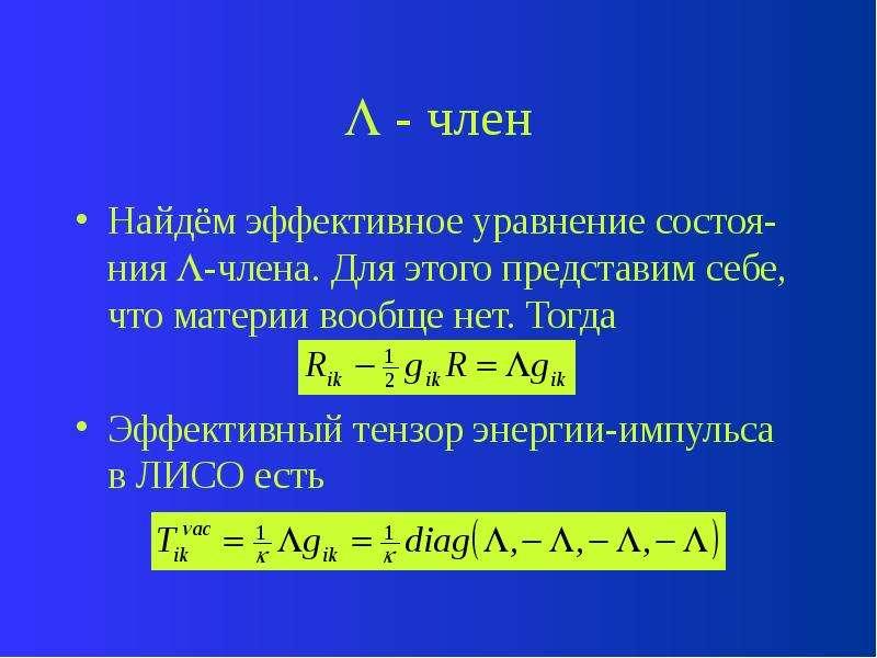  - член Найдём эффективное уравнение состоя-ния -члена. Для этого представим себе, что материи воо
