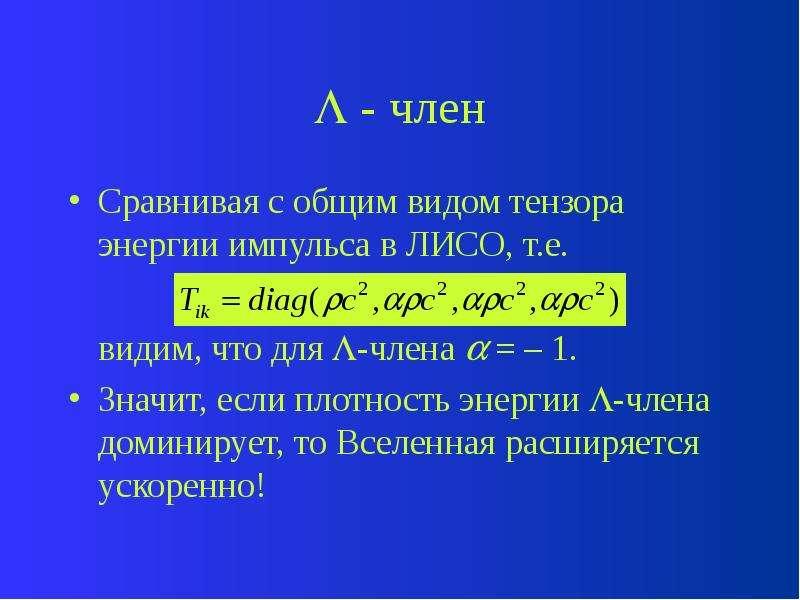  - член Сравнивая с общим видом тензора энергии импульса в ЛИСО, т. е. видим, что для -члена  = –
