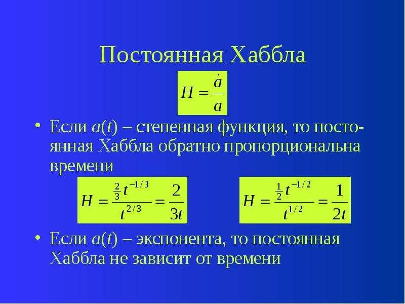 Постоянная Хаббла Если a(t) – степенная функция, то посто-янная Хаббла обратно пропорциональна време