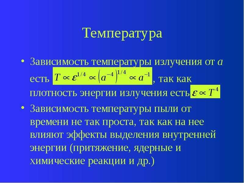 Температура Зависимость температуры излучения от а есть , так как плотность энергии излучения есть З