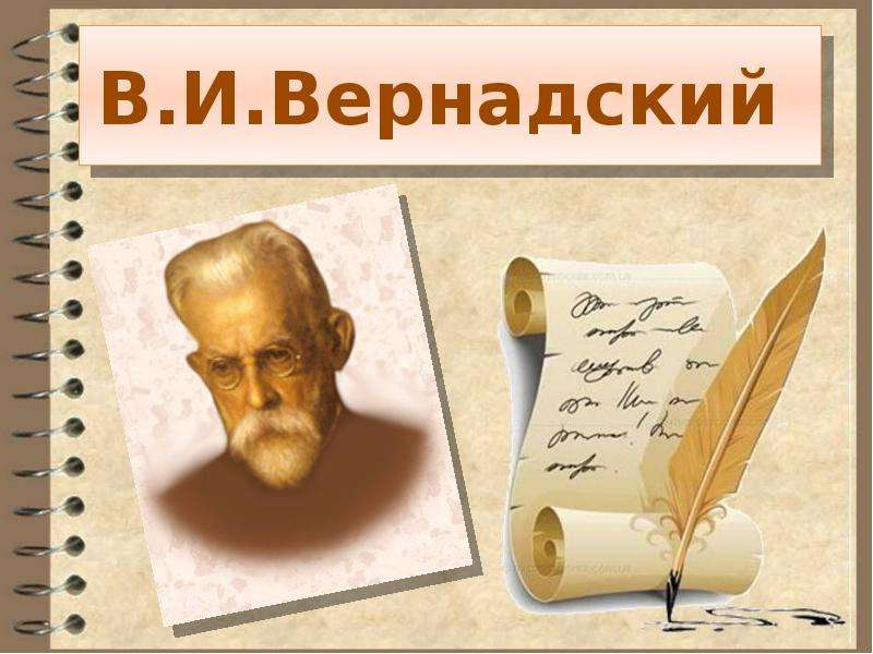 Презентация Владимир Вернадский