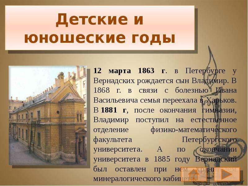 Детские и юношеские годы 12 марта 1863 г. в Петербурге у Вернадских рождается сын Владимир. В 1868 г