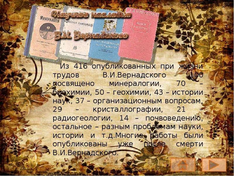 Из 416 опубликованных при жизни трудов В. И. Вернадского 100 посвящено минералогии, 70 – биохимии, 5