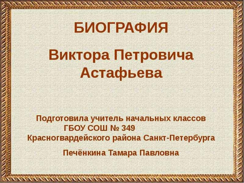"""Биография """"Астафьев Виктор Петрович"""""""
