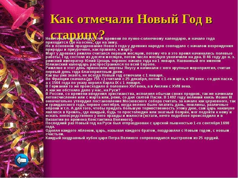 Начало нового года 1 сентября или 1 марта
