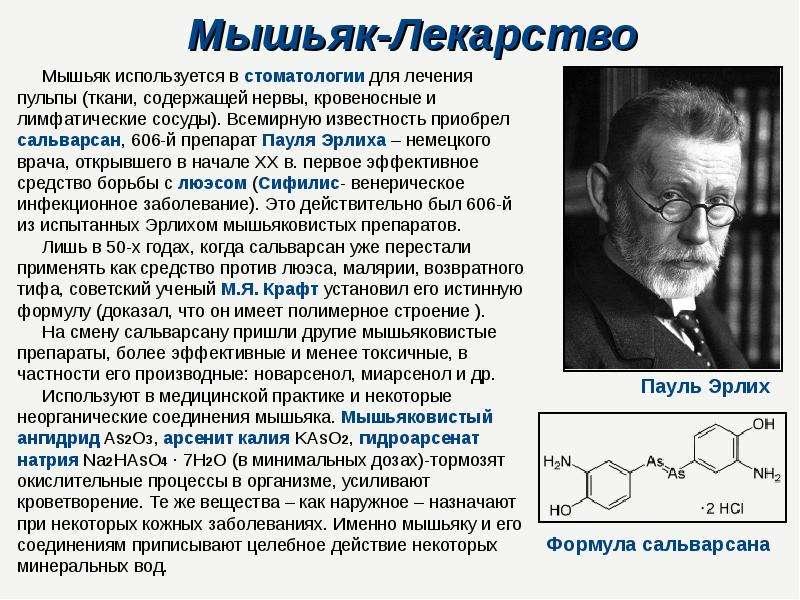 Мышьяк-Лекарство