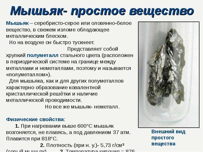 Мышьяк- простое вещество