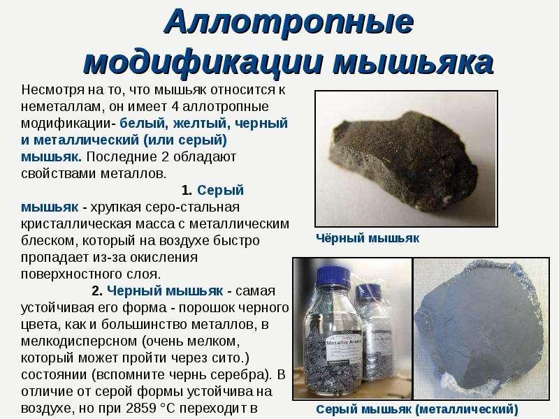 Аллотропные модификации мышьяка