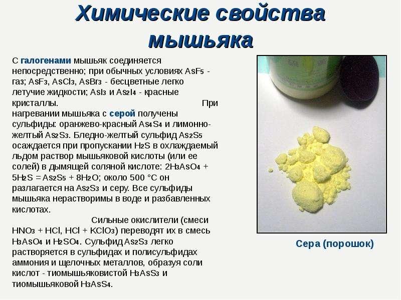 Химические свойства мышьяка