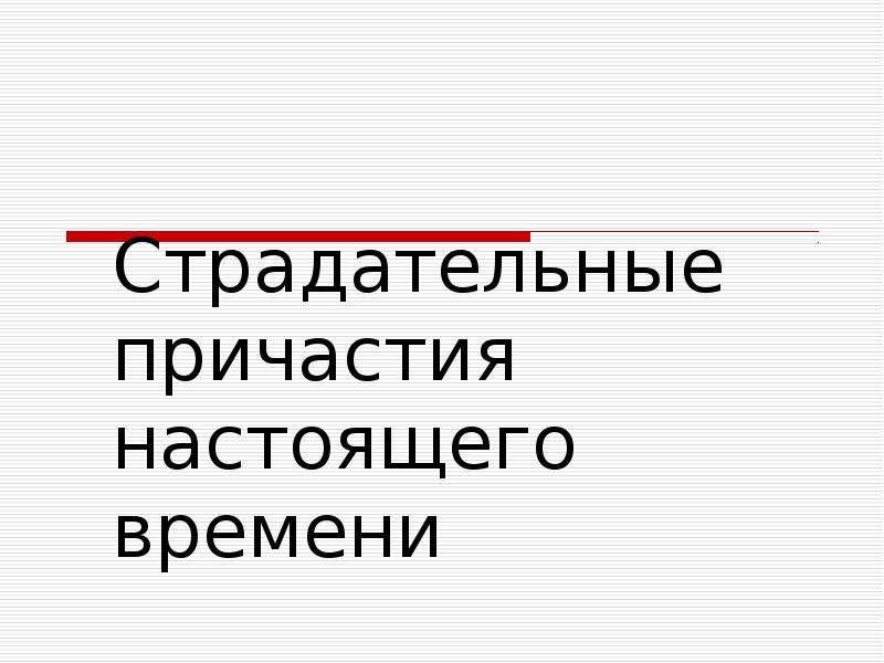 Презентация Страдательные причастия настоящего времени в русской речи
