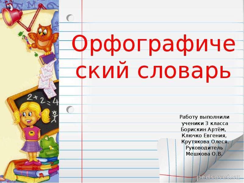Как сделать проект орфографический словарь 3 класс