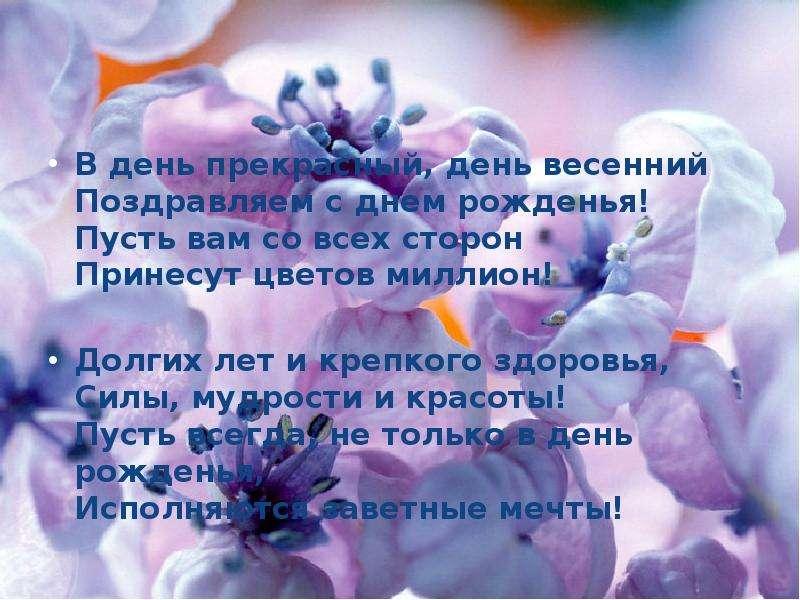 С днем рождения весна поздравления
