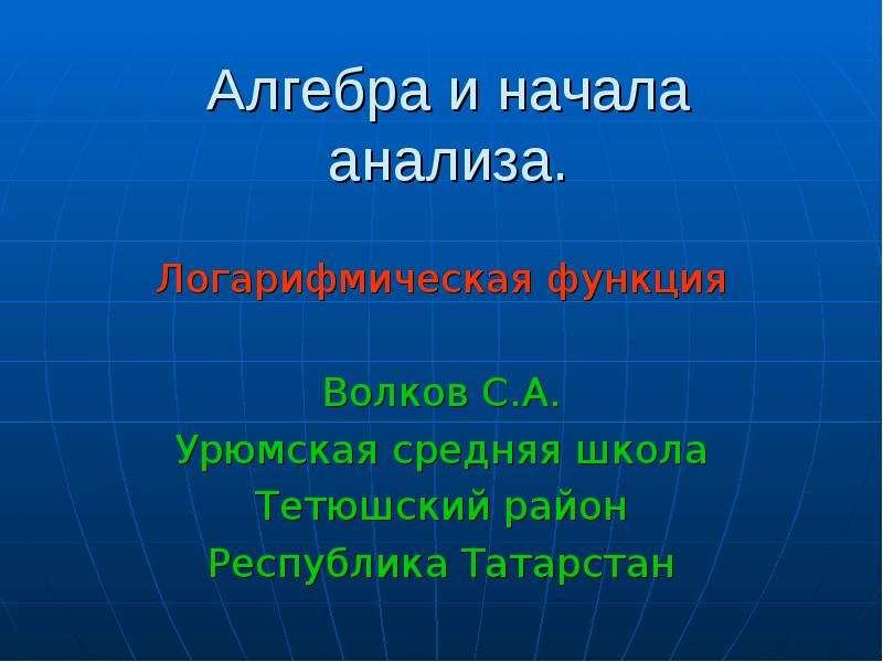 """Алгебра и начала анализа """"Логарифмическая функция"""""""