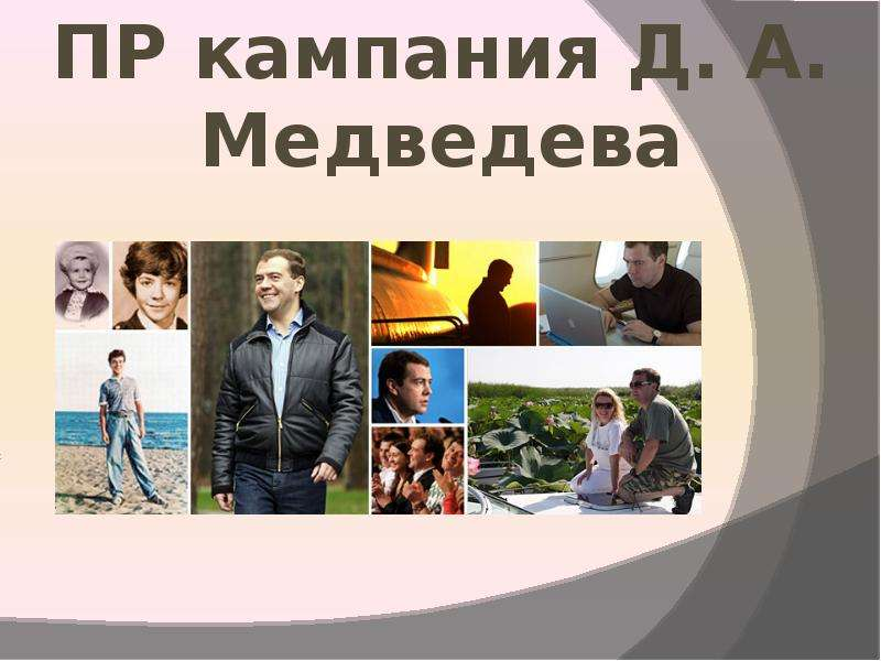 Презентация ПР кампания Медведева Д. А.