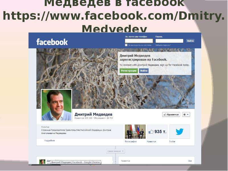 Медведев в facebook