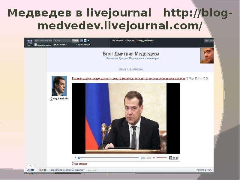 Медведев в livejournal