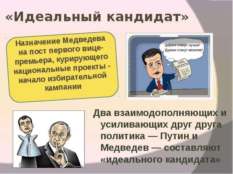 «Идеальный кандидат» Два взаимодополняющих и усиливающих друг друга политика — Путин и Медведев — со
