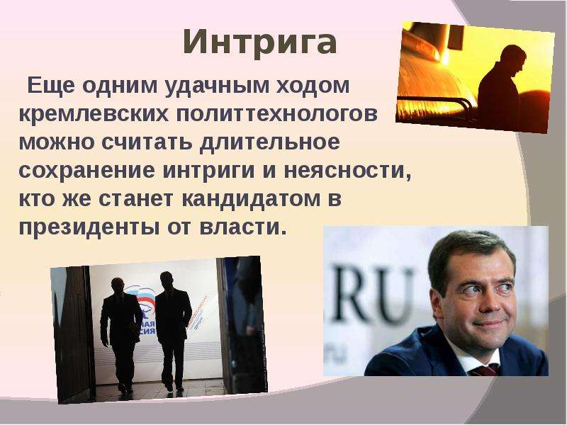 Интрига Еще одним удачным ходом кремлевских политтехнологов можно считать длительное сохранение интр