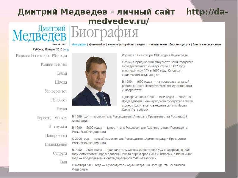 ПР кампания Медведева Д. А., слайд 8