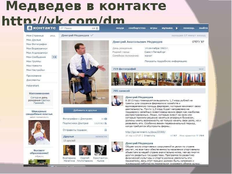 Медведев в контакте
