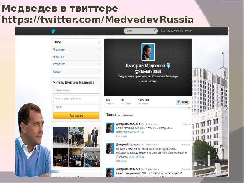 Медведев в твиттере