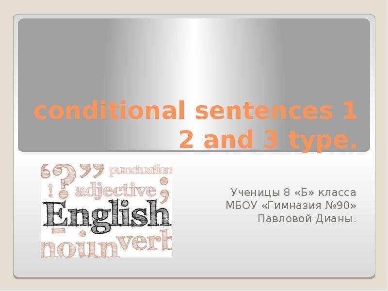 Предложения условия первого и второго типа (conditional sentences 1 2 and 3 type)