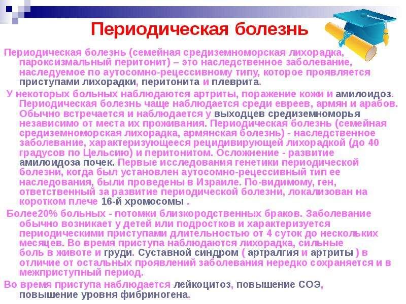 Ереванская болезнь симптомы