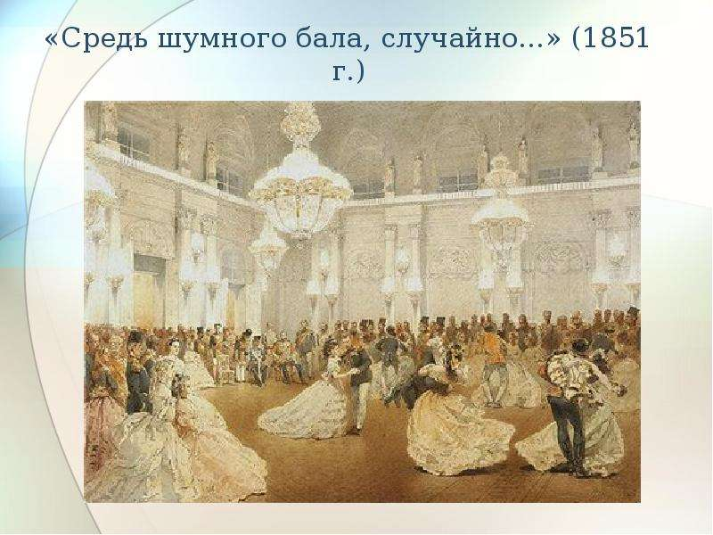 «Средь шумного бала, случайно…» (1851 г. )