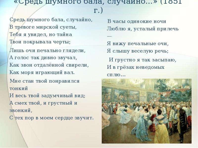 «Средь шумного бала, случайно…» (1851 г. ) Средь шумного бала, случайно, В тревоге мирской суеты, Те