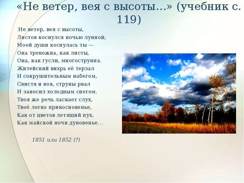 «Не ветер, вея с высоты…» (учебник с. 119) Не ветер, вея с высоты, Листов коснулся ночью лунной; Мое