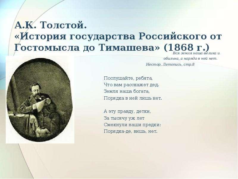 А. К. Толстой. «История государства Российского от Гостомысла до Тимашева» (1868 г. ) Вся земля наша