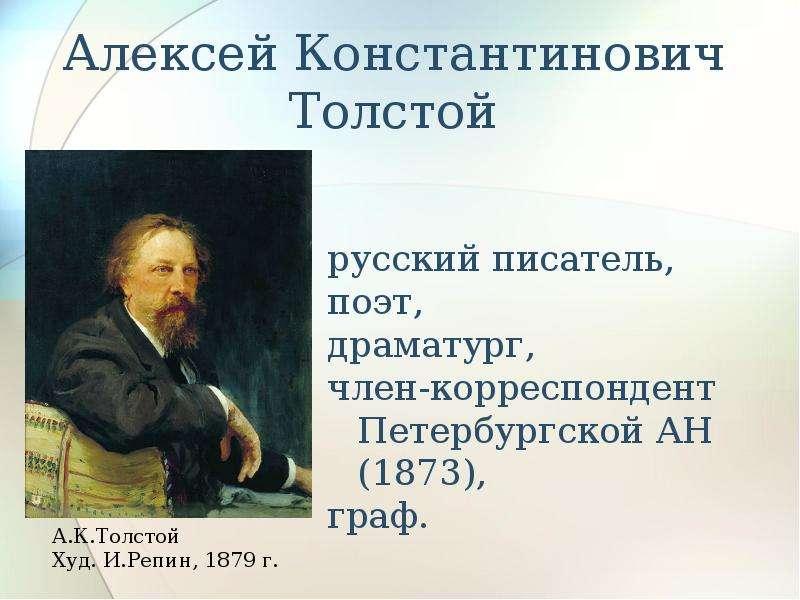Алексей Константинович Толстой русский писатель, поэт, драматург, член-корреспондент Петербургской А